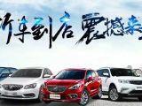 哈尔滨较专业的零首付 租车 买车 用车 花生好车