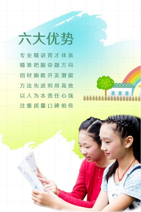 徐娜数学常年招收东北育才少儿预备班