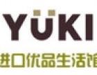 YUKI进口优品生活馆加盟