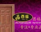 酉福门业加盟 不锈钢烤漆门 投资金额 1-5万元