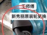 北京哪里有改箱包轮子,修拉杆箱的