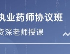 武汉执业药师辅导班,执业药师考前培训