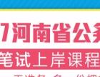 河南公务员考试公考1+1状元B班