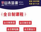 学历不够修学历正规可查询上海可积分江桥山木培训