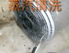 林州空调清洗维修 洗衣机清洗维修