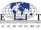 艾克森证件合同驾照文件专业翻译