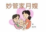 福州家政-妙管家专业月嫂+专业催乳师