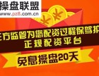 济宁股票配资平台电话多少?