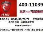 重庆渝北区微星笔记本电脑黑屏维修服务点