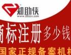 西安商标注册/专利申请找知助侠专业知识产权代理