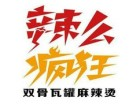 上海辣么疯狂麻辣烫全国连锁加盟 辣么疯狂麻辣烫加盟