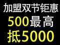 加盟侃米拉10月钜惠最高减5000