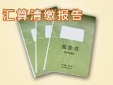 番禺 南沙区汇算清缴 年检 代理记账 纳税申报 社保等