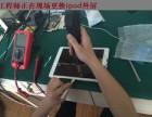 昆明五华ipad全系列维修换屏 电池 返回键 不充电等维修