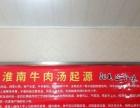 淮南牛肉汤0元加盟