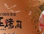 水原王烤肉加盟