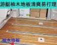 青岛地区专业汽车隔音 汽车木地板改装游艇柚木地板