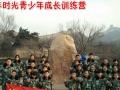 """哈尔滨冬令营""""相约北京""""名校励志营一起出发吧"""