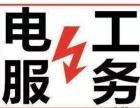 温州新桥 六虹桥(马鞍池/家里突然没电)电路维修+灯具安装
