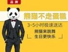 广州熊猫不走蛋糕加盟,加盟费-熊猫不走蛋糕加盟流程