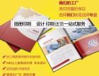宣传画册设计印刷,选友益广告,靠谱!