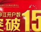 上文申江邮币卡平台加盟 汽车租赁/买卖