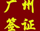 广州鑫悦环球国际旅行社