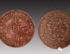 清代大清铜币可以在国外拍卖吗