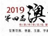 2020年中国中贸圣佳国际拍卖公司服务电话