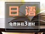 苏州日语学校,日语培训0-N1课程,一对一定制成人-少儿班
