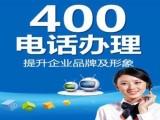 安阳400电话办理,山东恒泽帮您在线开通