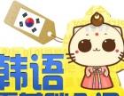 韩语入门家教