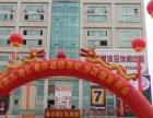 承接开业庆典礼仪活动舞台背景搭建广告车拱门升空球