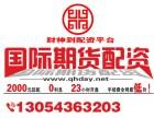 柳州国际期货配资-手续费低-自由出入金-财神到配资公司