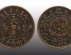重庆璧山免费鉴定大清铜币免费评估大清铜币