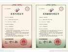 商标专利代理申请 天津厚创是您永远的朋友