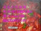 油焖大虾培训【小龙虾技术】十三香小龙虾技术加盟