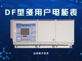 安全型多用户电能表山东生产