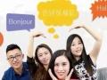 芜湖法语0基础可以学会吗上元教育法语面授班精品小班