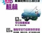 桂林、漓江、阳朔双飞四日游(桂林入住当地四星酒店)含漓江游船、冠