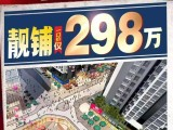 总价205万起投资坂田地铁口红本临街商铺
