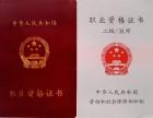 天津高级工 技师 安全评价师 电工本 焊工本 钳工培训
