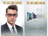 一秒见效 护眼必备爱大爱手机眼镜微信代理专利产品,多少钱