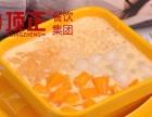 徐州港式甜品杨枝甘露免加盟培训加盟