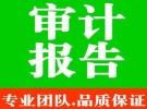 北京专业审核报告,汇算清缴审计,内资验资,外资验资审计事务所