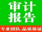 北京专业财务审计事务所 专业税审,企业所得税汇算清缴鉴证