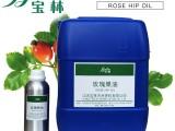 优质玫瑰果油玫瑰果精油Rosehip oil 化妆品用香料