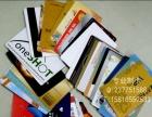 长治会员卡印刷 长治磁条卡印刷 I感应IC卡印刷