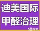 漳州测甲醛公司 新房 办公室 空气净化迪美国际全国连锁 质保