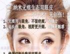 韩式半永久医疗美容培训